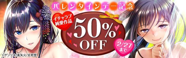 バレンタインデー記念!イチャラブ純愛作品50%OFFキャンペーン!