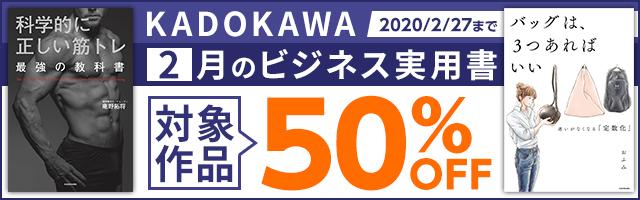 KADOKAWAビジネス実用フェア【2月】