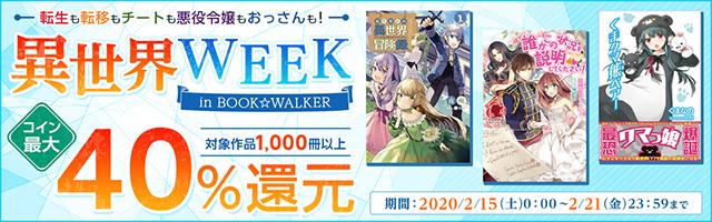 【コイン最大40%還元】異世界WEEK in BOOK☆WALKER