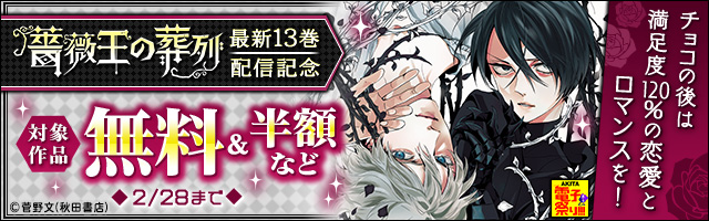 【AKITA電子祭り 冬の陣】第31弾 チョコの後は満足度120%の恋愛とロマンスを!『薔薇王の葬列』最新13巻発売記念フェア