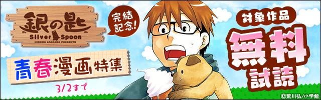 『銀の匙』完結記念!青春漫画特集
