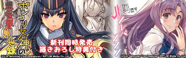 『ポンコツ女神の異世界創世録』『JKからやり直すシルバープラン』新巻発売フェア