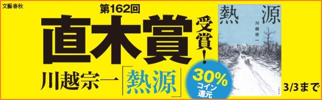 直木賞受賞記念ポイントバックキャンペーン