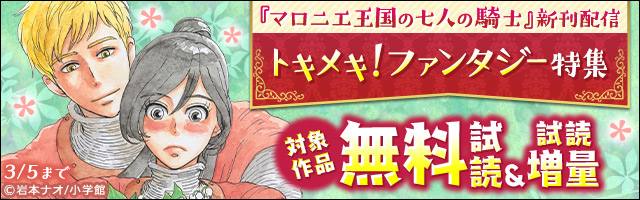 『マロニエ王国の七人の騎士』新刊配信 トキメキ!ファンタジー特集