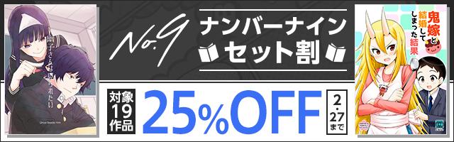 【25%OFF】ナンバーナイン セット割り