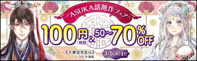 ASUKA話題作フェア