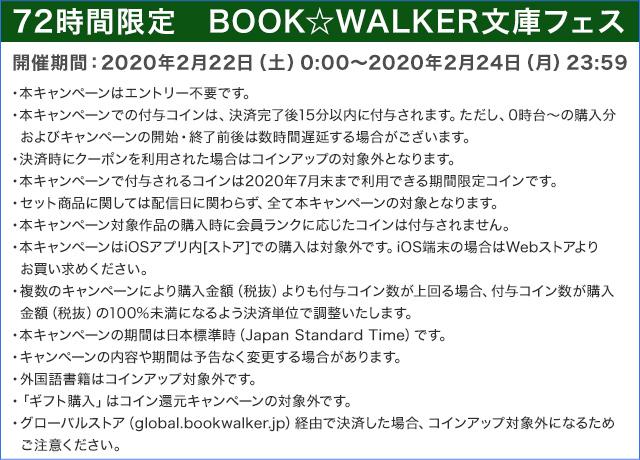 BOOK☆WALKER文庫フェス コイン45%還元