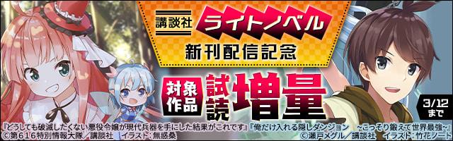 新刊配信記念・講談社ライトノベル試し読み増量キャンペーン