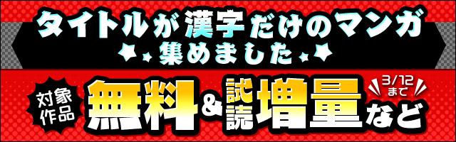 タイトルが漢字だけのマンガ集めました