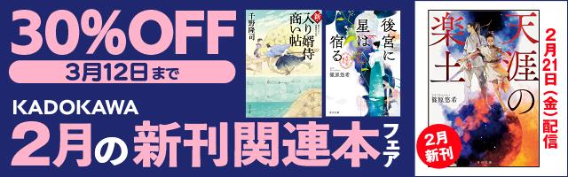 KADOKAWA2月新刊&関連本フェア