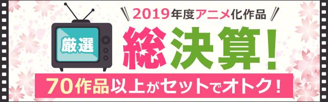 2019年度アニメ化作品セットキャンペーン