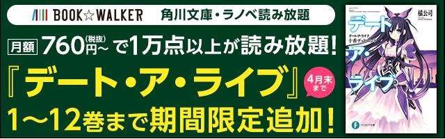 「角川文庫・ラノベ読み放題」(デート・ア・ライブ期間限定追加)