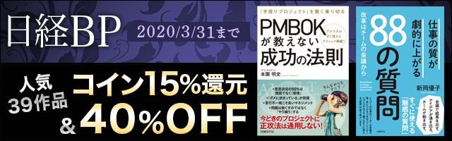 日経BP 3月のオススメ実用