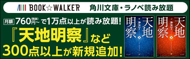 「角川文庫・ラノベ読み放題」(300点追加)