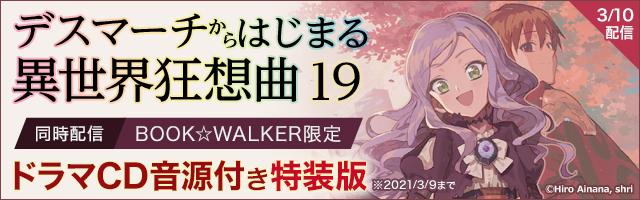 『デスマーチからはじまる異世界狂想曲』最新19巻発売!