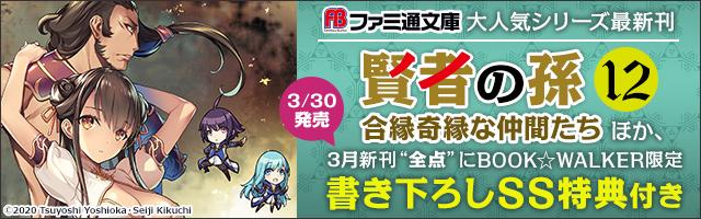 ファミ通文庫 3月新刊特典キャンペーン