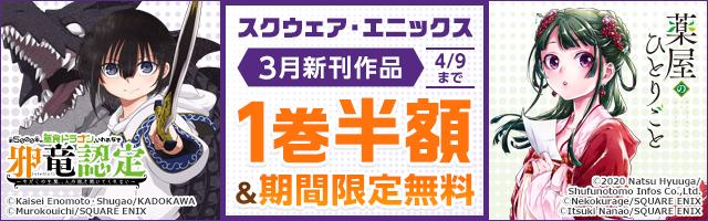 SQEX3月新刊発売特集part.2
