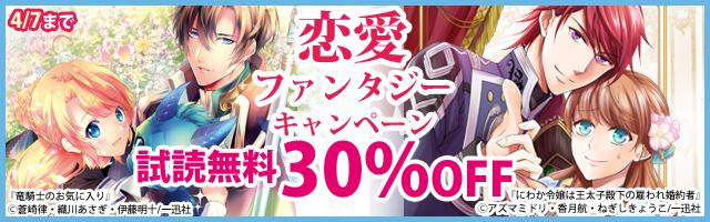 一迅社恋愛ファンタジーマンガ新刊配信キャンペーン2020年3月