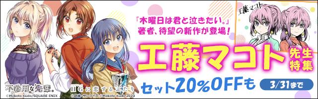 『不器用な先輩』発売記念 工藤マコトキャンペーン