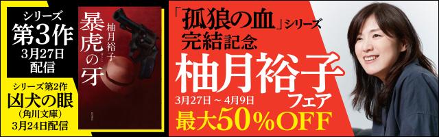 『孤狼の血』シリーズ完結記念 柚月裕子フェア