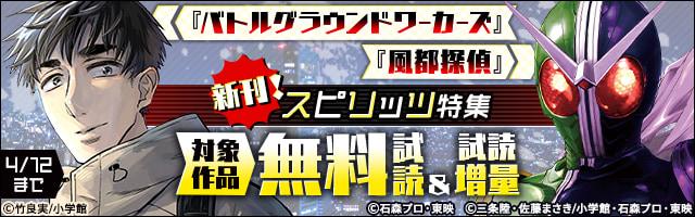 『風都探偵』『バトルグラウンドワーカーズ』新刊!スピリッツ特集