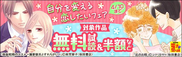 【AKITA電子祭り 冬の陣】第42弾 自分を変える恋したいフェア