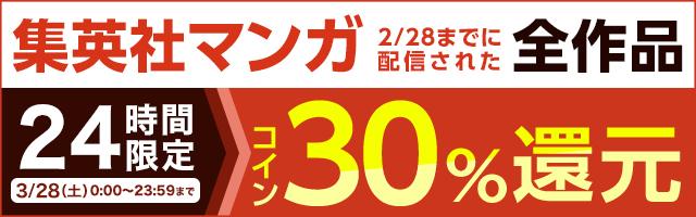集英社マンガ 24時間限定・コイン30%還元