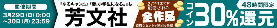 48時間限定 芳文社マンガ全作品コイン30%還元キャンペーン