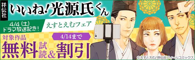 いいね!光源氏くん4/4(土)ドラマ放送記念!えすとえむフェア