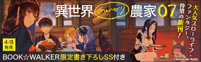 『異世界のんびり農家07』新刊発売キャンペーン