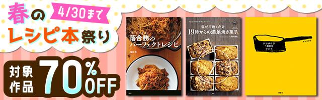春のレシピ本祭り