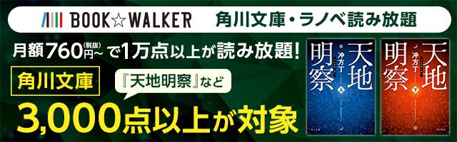 「角川文庫・ラノベ読み放題」2020年4月