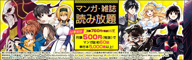 マンガ・雑誌 読み放題 サービススタート!