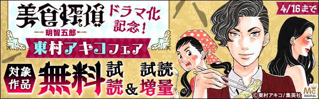 『美食探偵 明智五郎』ドラマ化記念! 東村アキコフェア