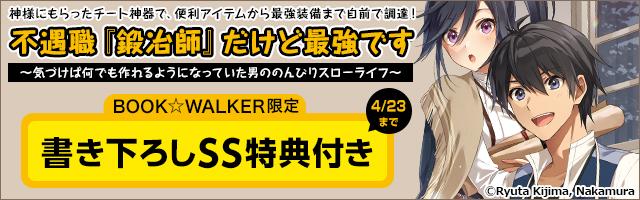 カドカワBOOKS 4月新刊特典キャンペーン