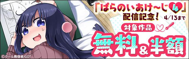 『ぱらのいあけ~じ 4』配信記念!既刊半額&MeDu作品分冊版無料キャンペーン
