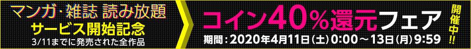 「マンガ・雑誌 読み放題」スタート記念コイン40%還元