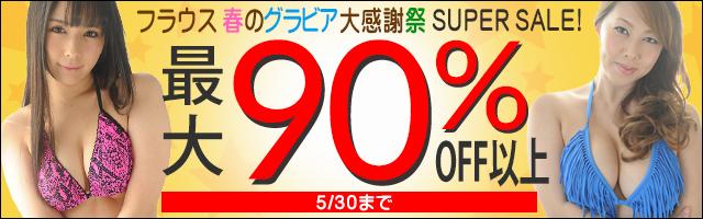 【最大90%OFF以上】フラウス 春のグラビアSUPER SALE!