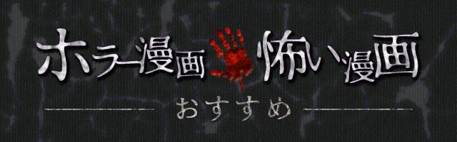ホラーマンガ・怖いマンガおすすめ27選