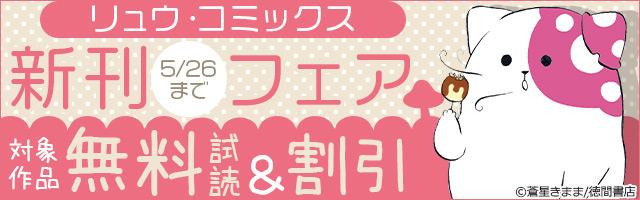 最大3巻無料!リュウコミックス新刊フェア