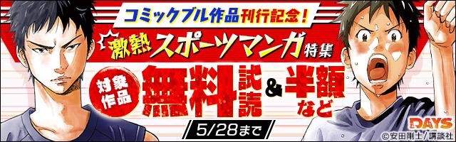 コミックブル作品刊行記念!激熱スポーツマンガ特集