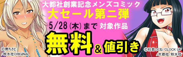 大都社創業記念 メンズコミック大セール 第二弾