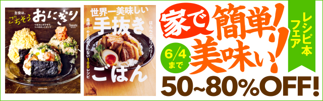 料理レシピ本が50~80%オフ!『家で簡単!美味い!レシピ本フェア』