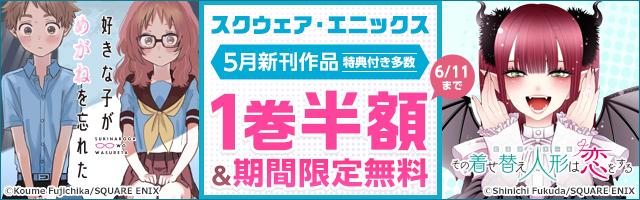 SQEX5月新刊発売特集part.2