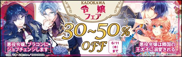 KADOKAWA令嬢フェア