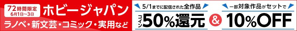 72時間限定!ホビージャパンコイン50%還元フェア