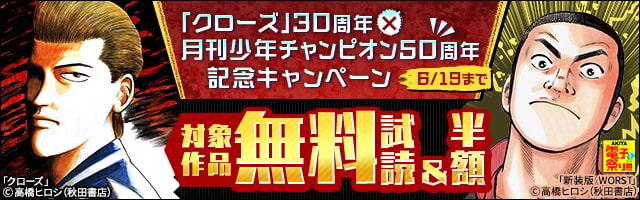 【AKITA電子祭り 夏の陣】第1弾 クローズ30周年×月刊少年チャンピオン50周年記念キャンペーン