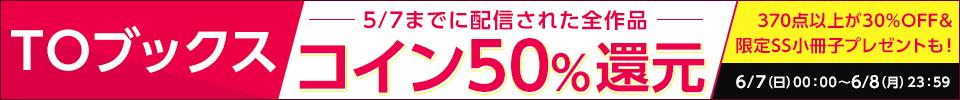 TOブックス コイン50%還元キャンペーン!