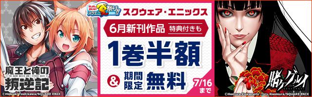 SQEX6月新刊発売特集part.2