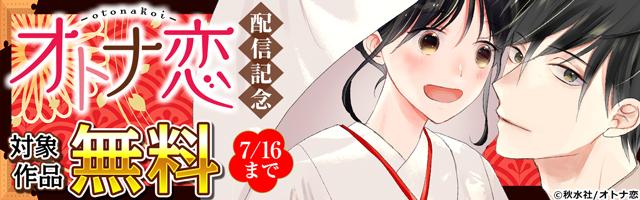 【NINO】オトナ恋レーベル配信記念キャンペーン